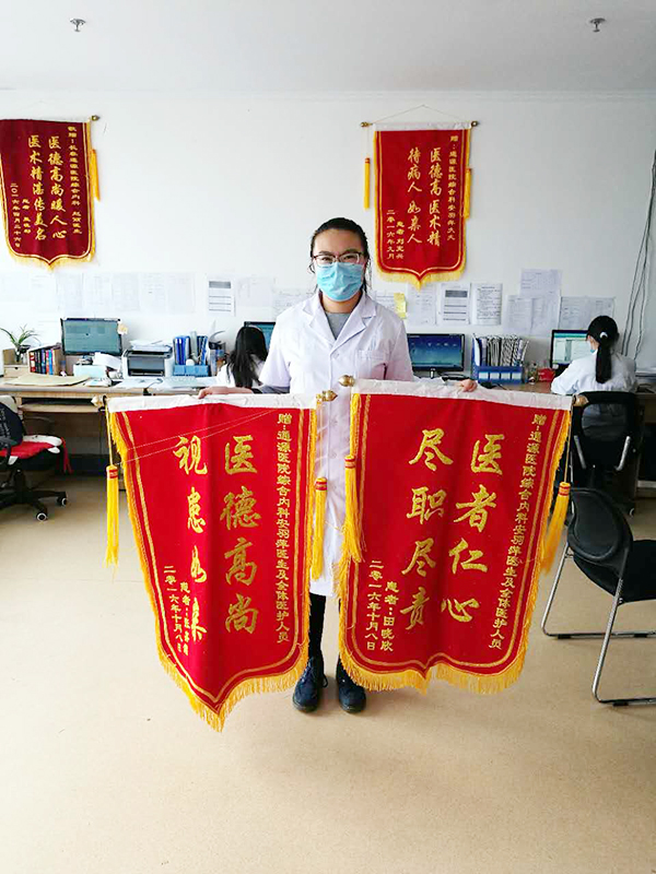 患者:田晓欣